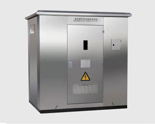 0.66kv变压器中性点接地电阻柜